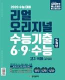 고3 수능기출